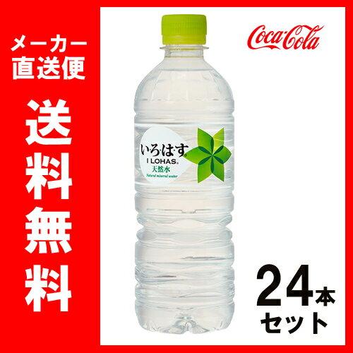 【メーカー直送】【ケース】コカ・コーラ社製品 い・ろ・は・す555mlペットボトル 1ケース(24本)【沖縄・離島は送料無料対象外】※他商品との同梱不可 コカコーラ いろはす