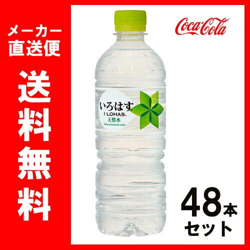 【メーカー直送】【ケース】コカ・コーラ社製品 い・ろ・は・す555mlペットボトル 2ケース(48本)【沖縄・離島は送料無料対象外】※他商品との同梱不可 コカコーラ いろはす