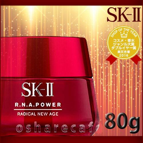 SK-II R.N.A.パワーラディカルニューエイジ 80g【美容乳液】【60サイズ】【コンビニ受取対応商品】(SK-II SKII SK-2 SK2) (6016713)RNAパワーラディカルニューエイジ 80g