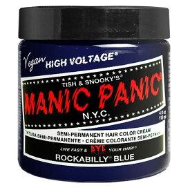 マニックパニック MC11039 Rockabilly Blue ロカビリーブルー【MANIC PANIC】【マニパニ/ヘアカラークリーム】【沖縄・離島は送料無料対象外】 (6014451)