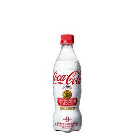 【トクホでもこの価格 2ケースセット48本】メーカー直送/世界のコカ・コーラ Plusがでた/ゼロカロリーの特定保健用食品/脂肪の吸収を抑え血中中性脂肪の上昇対策で難消化性デキストリン食物繊維配合/中性脂肪値改善にサプリや薬の摂取OK/