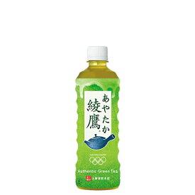 綾鷹525ml/1ケース24本入/全国送料無料/お茶/まとめ買い/コカコーラ/緑茶