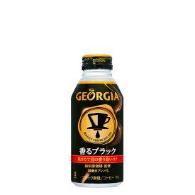 メーカー直送/1ケース24本入/ジョージア香るブラック ボトル缶 400ml/全国送料無料/コカコーラ/コーヒー