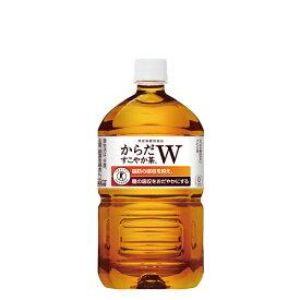 メーカー直送 からだすこやか茶W 1050ml 1ケース12本 送料無料 トクホ 特保 コカ・コーラ まとめ買い Wトクホ
