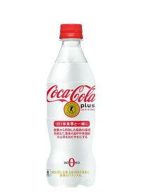 【トクホでもこの価格】メーカー直送/世界のコカ・コーラ Plusがでた/1ケース24本入り/ゼロカロリーの特定保健用食品/脂肪の吸収を抑え血中中性脂肪の上昇対策で難消化性デキストリン食物繊維配合/中性脂肪値改善にサプリや薬の摂取OK/