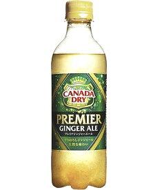 【ノンアルコール シャンパン/カナダドライ プレミアジンジャーエール】 PET 380ml/自分のカクテルやパンチを/僕も私も大人 気分/友達や家族とパーティー/絆 広がるジンジャーエール/すりおろしジンジャーの上質な味わい/おまけにビタミンC入り/パーティー必需品