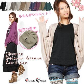 ☆ 简单手指孔设计固体蝙蝠袖开衫 / 披肩袖 10P19Dec15
