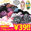 Included in 39 Yen ★ bra & panties 39 Yen thank you planning! More than 5,000 yen can choose size with purchase of target