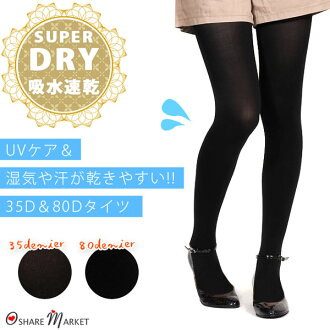 ♪ absorbing water fast-dry / sweat perspiration fast-dry tights lightly comfortable one coin sale ★★