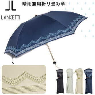 LANCETTI rain or shine both folding umbrella lancetti umbrella ladies women umbrella Casa lightweight compact folding umbrella umbrella umbrellas rain wear 1 blackout insulation thermal UV cut UV prevention embroidered tri-fold black gray beige Navy 50 cm