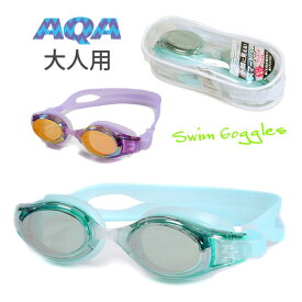 【訳ありアウトレット】AQA ウォーターランナースマートクリックミラー2 スイムゴーグル アクア 水中メガネ スイミング くもり止め UVカット 紫外線防止 ビニールケース付き ミラーレンズ 大人用 成人用 メンズ レディース シルバー ラベンダー 送料無料