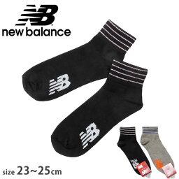 供小new balance新平衡小孩/使用的襪子單物品comfort socks舒服短襪小孩小孩男孩女兒女士襪子襪子短短襪踝骨長素色邊緣黑色灰色23-25cm