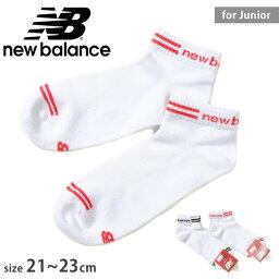 供new balance新平衡小孩·青少年使用的襪子單物品短短襪小孩小孩男人的孩子男孩襪子襪子踝骨長短的長素色白21cm~23cm