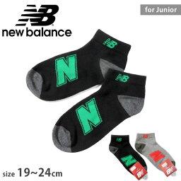 供new balance新平衡小孩·青少年使用的襪子單物品短短襪小孩小孩男人的孩子男孩襪子襪子踝骨長短的長素色黑色灰色19cm~24cm