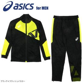 大きいサイズあり 小さいサイズあり asics アシックス A77 トレーニングジャケット&パンツセット メンズ 上下セット UV 吸汗速乾 トレーニング ジャージ スポーツ ジップアップ ジッパー ファスナー フルジップ テーパード 送料無料【ラッキーシール対応】