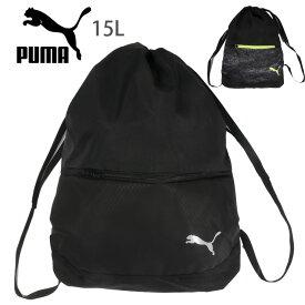 PUMA プーマ GYM SACK ジムサック 15L 074462 ナップサック スポーツバッグ リュックサック サブバック 巾着 袋 学校 部活 スクール 鞄 カバン かばん 軽量 黒 プーマブラック ブラックグリーン あす楽 メール便送料無料