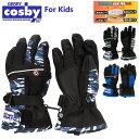cosby コスビー キッズ用スキーグローブ 120 130 140 6才 7才 8才 CS-7153 子供用 こども 男の子 男児 スキー手袋 て…