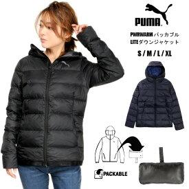 PUMA プーマ PWRWARM パッカブル LITE フーデッドダウンジャケット S M L XL レディース 853625 撥水加工 フード 帽子 超軽量 収納 女性 婦人 アウター ジップアップ 長袖 長そで 黒 紺 ブラック ネイビー 大きいサイズあり あす楽 送料無料