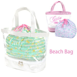 女児用PVCビーチバッグ スイムバッグ プールバッグ トートバッグ 229001 水泳 スイミング 鞄 カバン かばん 手提げカバン ショルダーバッグ 透明 ビニール スケルトン 巾着 二重底 子供 子ども