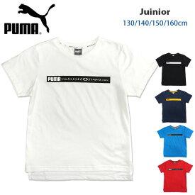 PUMA ACTIVE SS キッズ・ジュニア用半袖アドバンスTシャツ 130 140 150 160 プーマ 男児 843963 子ども こども 男の子 おとこのこ 半そで トップス コットン 綿 ロゴ 黒 白 紺 青 赤 ブラック ホワイト ネイビー ブルー レッド あす楽 メール便送料無料