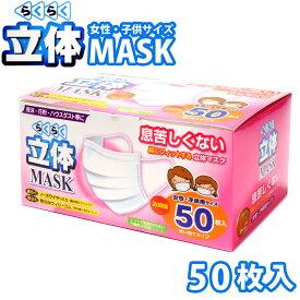 箱潰れアウトレット小さめ らくらく立体マスク 不織布マスク 50枚入 女性・子供用 婦人サイズ ノーズワイヤー入り あす楽 ※衛生商品につき不良品以外の返品不可