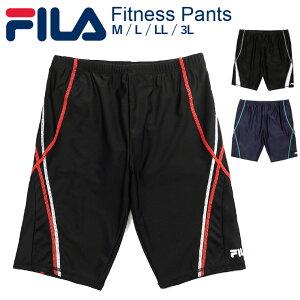 FILA メンズ用フィットネス水着 M L LL 3L フィラ 427-901 ハーフパンツ 男性用 男性 競泳 男児 男の子 子供 子ども スクール水着 学校 黒 紺 ブラックグレー ブラックレッド ネイビー 大きいサイズ
