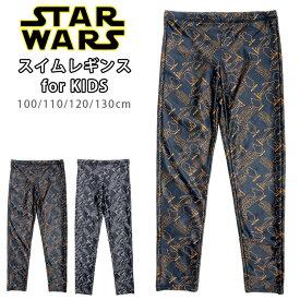 STAR WARS スターウォーズ キッズ用スイムレギンス 100 110 120 130 スパッツ スイムパンツ ラッシュレギンス スイムタイツ 水着 R2-D2 C-3PO BB-8 男の子 子供 こども おとこのこ 男児 UV 紫外線防止 ブラック ネイビー メール便可