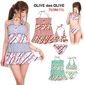 OLIVE des OLIVE ワンピース付きチェック柄ビキニセット 7S 9M 11L オリーブ・デ・オリーブ 3セット ホルターネック レッド グリーン ネイビー あす楽 送料無料