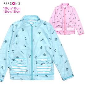 PERSON'S キッズ用長袖ラッシュガード 100 110 120 130 パーソンズ 33750414 ジップアップ 紫外線防止 UV 日焼け防止 子供 子ども 女児 おんなのこ 長そで ストライプ イカリ リボン ブルー ピンク あす楽 メール便送料無料