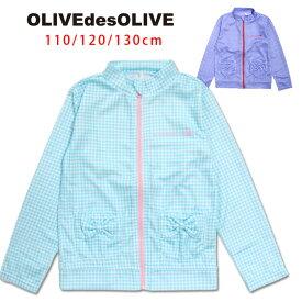 OLIVE des OLIVE キッズ用長袖ラッシュガード 110 120 130 オリーブデオリーブ 33750415 ジップアップ 紫外線防止 UV 日焼け防止 子供 子ども 女児 おんなのこ 長そで チェック柄 青 ブルー サックス あす楽 メール便送料無料