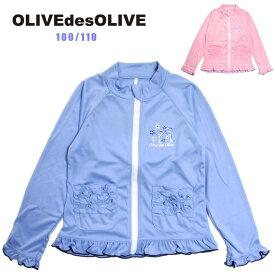 OLIVE des OLIVE キッズ用長袖ラッシュガード 100 110 オリーブデオリーブ 33750422 ジップアップ 紫外線防止 UV 日焼け防止 吸水速乾 子供 子ども 女児 おんなのこ 長そで フリル ポケット 青 ブルー ピンク あす楽 メール便送料無料