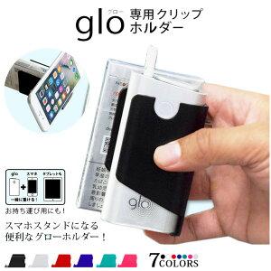 glo グロー ケース glo グロー専用 ケース 電子タバコ プラスチック ホルダー iphone SE xperia galaxy スマートフォン マルチホルダー スマホ 充電スタンド マルチスタンド clip スマホスタンド ipad タ