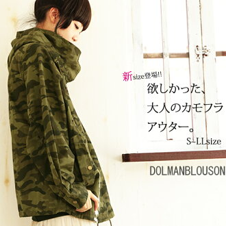 "It is a beautility of camouflage outer ♪ ideal of adult that I wanted. ""n'Or camouflage dolman blouson"""