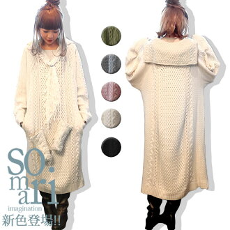 """To the adult girl with the nuance. """"somari sailor collar knit dress"""""""