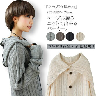 "I create ""lovely"" in men's like! Cape style, high neck parka etc arrangement freedom! ""A cable knit cardigan."""