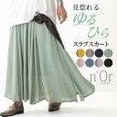 【全品送料無料】『n'OrLABELゆるひらスラブスカート』[ロング スカート レディース フレアスカート 春夏 ギャザース…