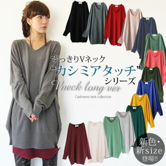 """The finest feel that melts away. """"A cashmere touch V neck dolman"""""""