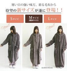 寒いさ対策も可愛く、おしゃれに『あったか軽〜い♪モコモコふわふわの着る毛布。』【ルームウェアブランケットガウン部屋着寒さ対策可愛いレディースプレゼントユニセックス】【ネコポス不可】