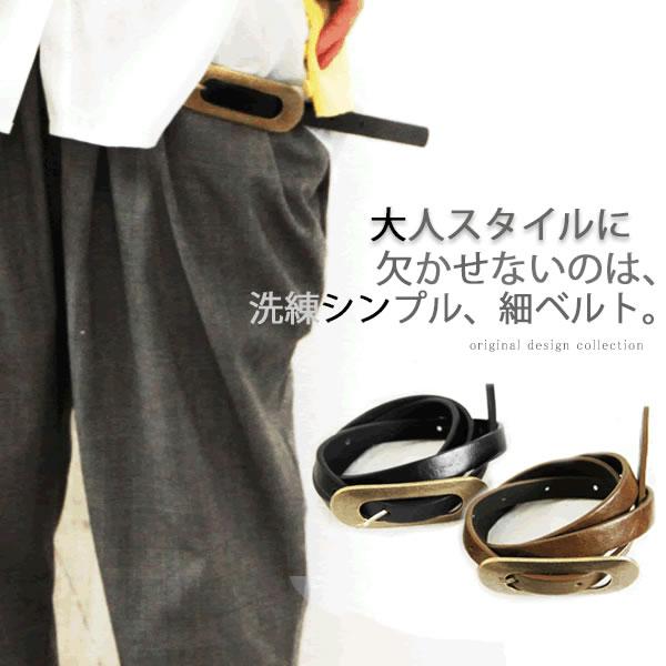 『洗練シンプル細ベルト』【 レディース 小物 ベルト 細い シンプル ブラック ブラウン 】【メール便不可】