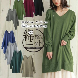 """Abundant color variations & S - 4L size development available! """"n'Or ゆるっと V neck long cotton knit"""""""