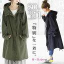 【送料無料】モッズコート新サイズM〜3Lサイズ展開!『somariフェイクファードルマン...