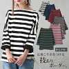 """Selectable M - 3L size development! """"n'Or color horizontal stripe cut-and-sew"""""""