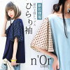 """Summer leading role tops """"n'Or dot lightly sleeve design T-shirt"""" ※※"""