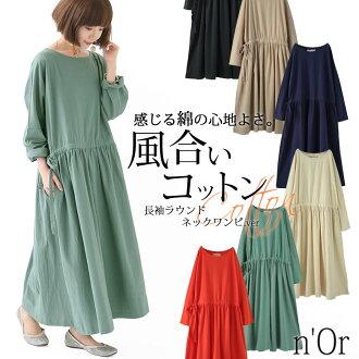 """Abundant color variations development! """"A n'Or texture cotton long dress"""""""