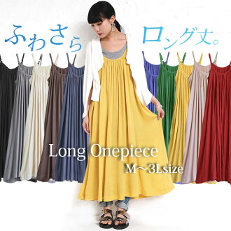 "The M - 3L size development that abundant color variations can choose! ""n'Or ふわさら long camisole dress"""