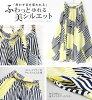 """n'Or geometry pattern design flared skirt"""