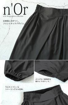 欲しかった。周りと差のつくこの一着。『n'Orアラビアンモードワイドパンツ』【パンツボトムスレディースロング丈無地ワイドパンツアラビアンパンツシャーリングゴムカラバリノアール】【メール便不可】
