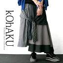 『kOhAKU袖結びデザイン異素材スカート』【 ロングスカート レディース ボトムス 袖結び 変形 異素材 ストライプ メッ…