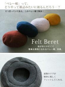 簡単!綺麗!に形が作れる♪『フェルトデザインベレー帽』【ベレー帽レディース帽子フェルト生地シンプルリブ】【ネコポス不可】