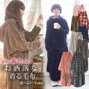【全品送料無料】10/29 pm12:59迄【新色登場】選べるS M Lサイズ展開!『n'Orモコモコふわふわの着る毛布』【 ルーム…